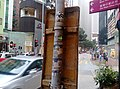 Advertisement of drain cleaning service on a pole in Wan Chai.jpg