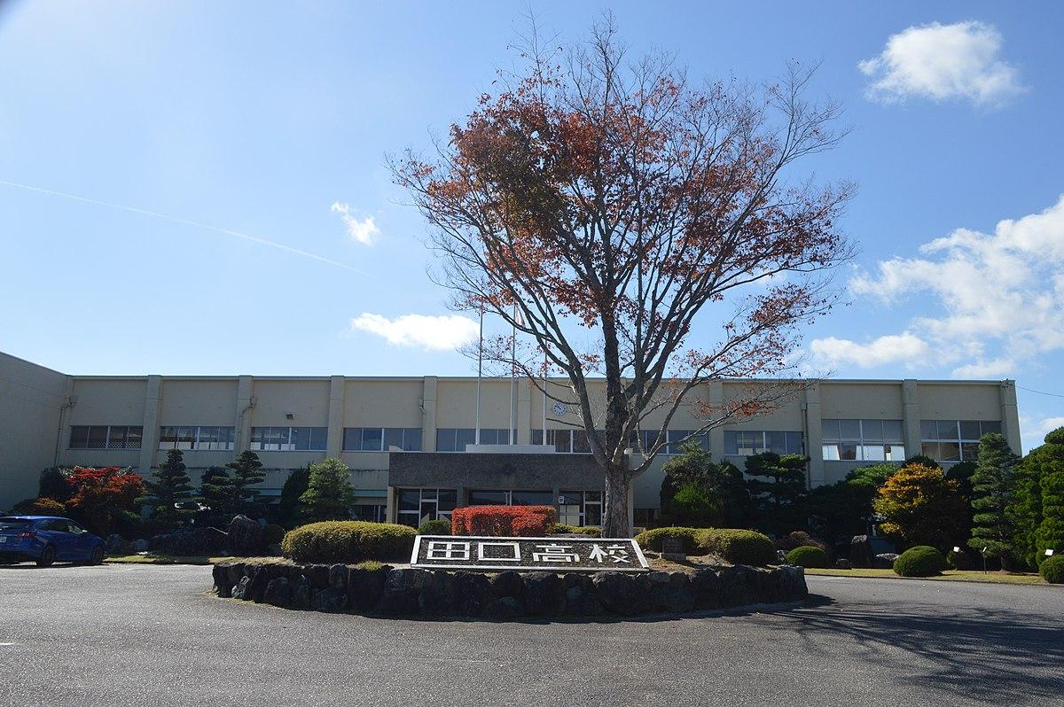 田口高等学校