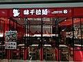 Ajisen Ramen Suzhou Incity Store.jpg