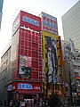 Akihabara Electric Town 21.jpg