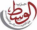 Al-Wasat-Partei-Logo.jpg