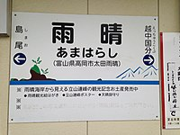 Amaharashi Station Sign 2.jpg