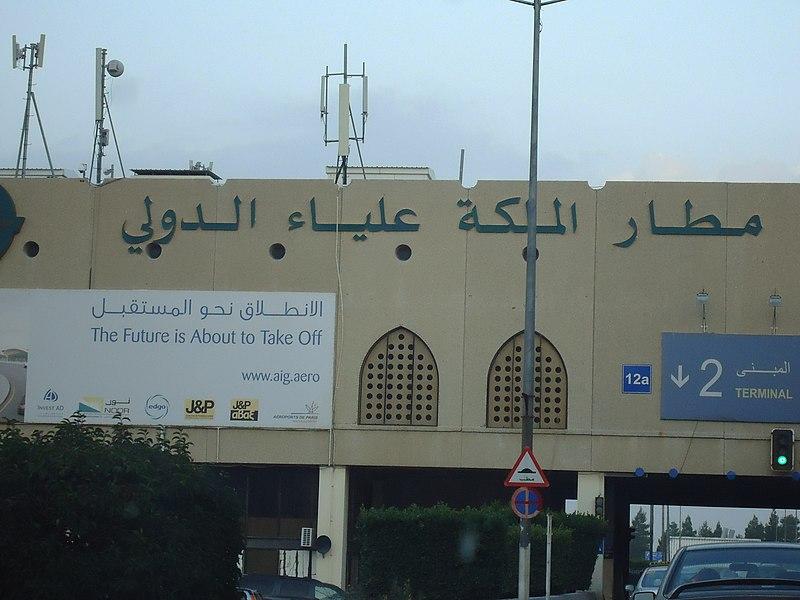 Amman International Airport