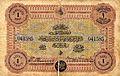 """An """"Ottomanist"""" banknote (12965961093).jpg"""