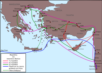 Map showing the routes of Apostle Paul's journeys.