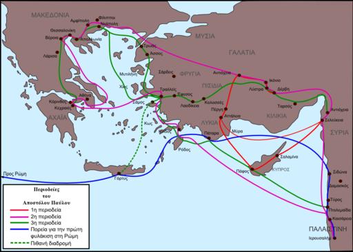 Apostle Paul's journeys