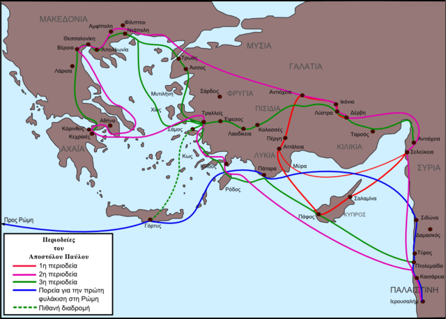 a map of the Northwest Mediterranean, showing St. Paul's missionary journeys as complicated lines, labelled in Greek