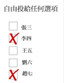 Approval ballot zh.PNG