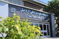 Ardabil Health School.png