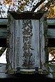 Aso-jinja (Hamura) Hengaku EastSandou Torii.jpg