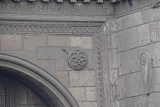 Ali - Ali's Sword and shield carved on Bab al-Nasr gate wall, Cairo