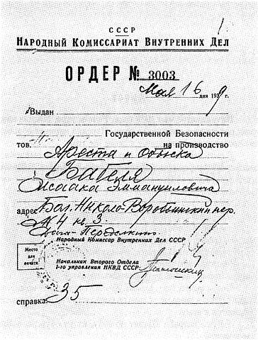 Ордер на арест и обыск И.Э.Бабеля