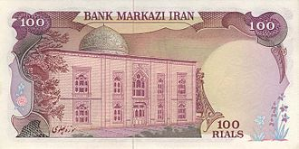 Marble Palace (Tehran) - The image of Marble Palace on 100 rials banknote
