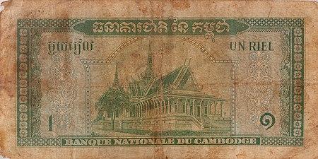 Banknotes of Cambodia. 1 riel.jpg