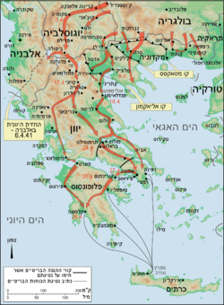 Battle of Greece WWII map-HE.png