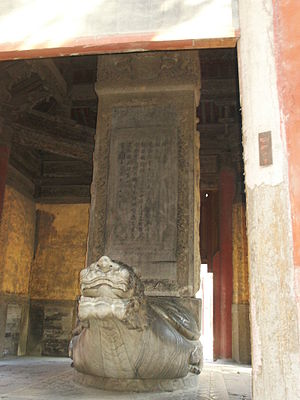 Beijing Temple of Confucius - A stone tablet, put on the back of a bixi, inside the Confucius Temple