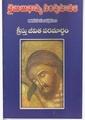 Bible Bhashya Samputavali Volume 02 Bible Bodhanalu P Jojayya 2003 280 P.pdf