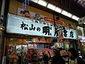 Books HARUYA, Gintengai - panoramio.jpg