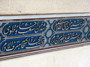 Al-Busiri - A verse from al-Busiri's famous and much-loved poem, the al-Burda, on the wall of al-Busiri's shrine in Alexandria