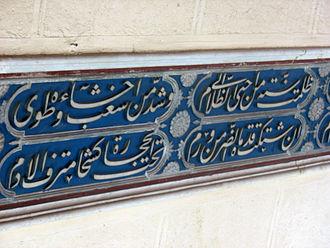Al-Busiri - A verse from al-Busiri's famous and much-loved poem, the al-Burda, on the wall of al-Busiri's shrine in Alexandria