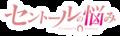 Centaur no Nayami Logo.png