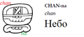 Chan.png