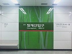 Cheonggyesan Station 3.JPG
