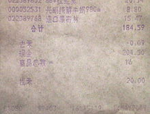 Credit Card Receipt Book Cash Rounding  Wikipedia Outlook 2010 Read Receipt with Synonym For Receipt Word Chinese Receipt Showing The Total Being Truncated By  Zero Texas Gross Receipts Word