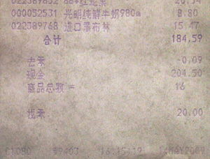 Cash rounding - Chinese receipt showing the total being truncated by ¥0.09.