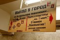 Chkalovskaya metro station entrance (Вход на станцию метро Чкаловская) (6633506139).jpg