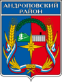 Coat of Arms of Andropovsky rayon (Stavropol Krai).png