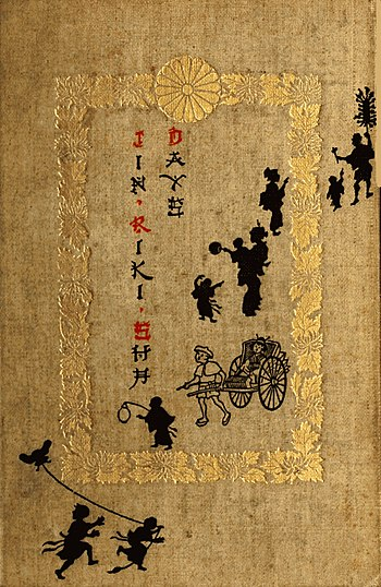 Cover--Jinrikisha days in Japan.jpg