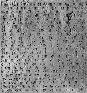 Darius Elamite inscription south wall in persepolis.jpg