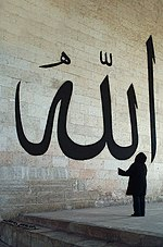 Allah script outside Eski Cami (The Old Mosque) in Edirne, Turkey.