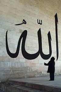 200px Dcp7323 Edirne Eski Camii Allah