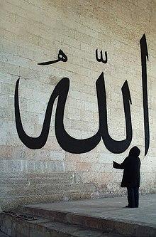 Allah Écrit En Arabe allah — wiktionnaire