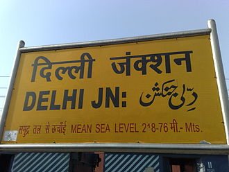 Northern Railway zone - Delhi railway station