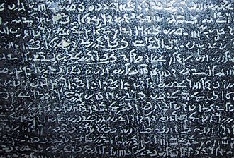 "Graffito (archaeology) - Example of Demotic ""Egyptian"" script from a Rosetta Stone Replica, 198 BCE."