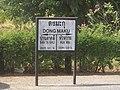 Dong maku station.jpg