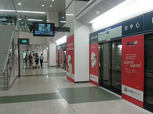 Downtown MRT station platform.jpg