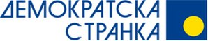 Democratic Party (Serbia) - Image: Ds logo 2
