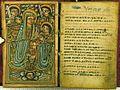 Eliza Codex 23 Ethiopian Biblical Manuscript.jpg
