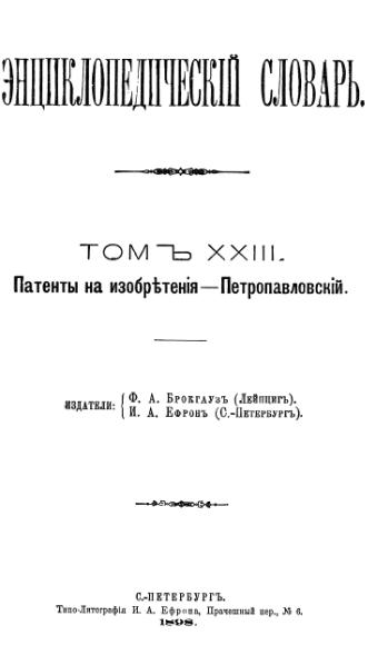Файл:Encyclopedicheskii slovar tom 23.djvu