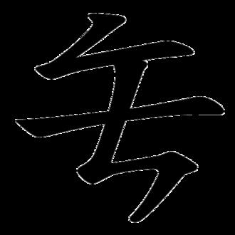 Hanja - Image: Eopseul mu yakja