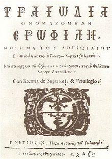 1637 in literature