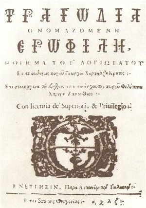 Georgios Chortatzis - Cover of Erofili (1637 edition)
