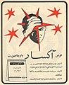 Excedrin - Magazine ad - Zan-e Rooz, Issue 303 - 16 January 1971.jpg