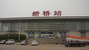 Facades of Xinqiao Railway Station.JPG