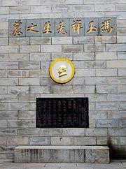 Feng yuxiang tomb 2010 2010 06 04