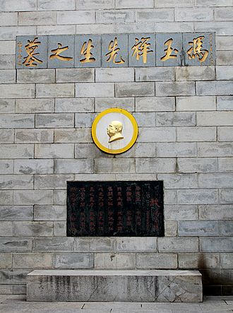Feng Yuxiang - Tomb of Feng Yuxiang at the foot of Mount Tai in Shandong.